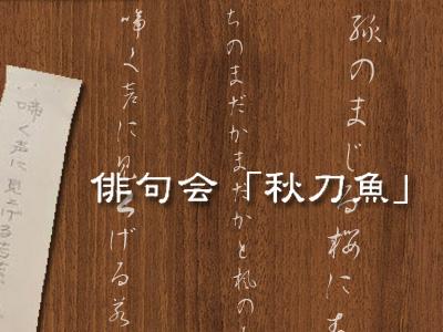 俳句会「秋刀魚」