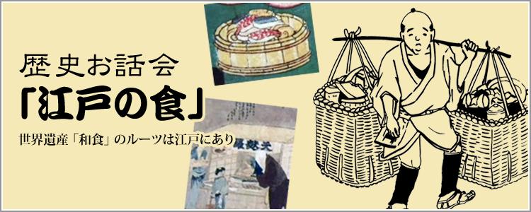 歴史お話会「江戸の食」