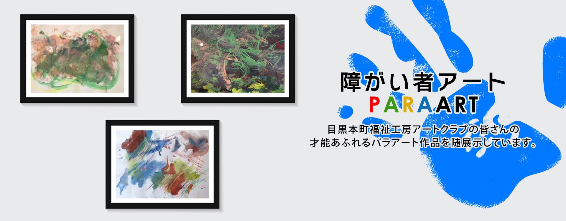 障がい者アート(パラアート)