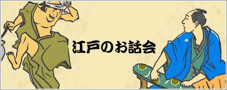 江戸のお話会